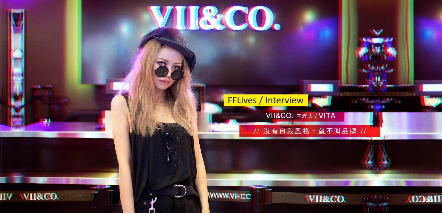 【人物專訪】VII&CO.主理人Vita:沒有自我風格,就不叫品牌