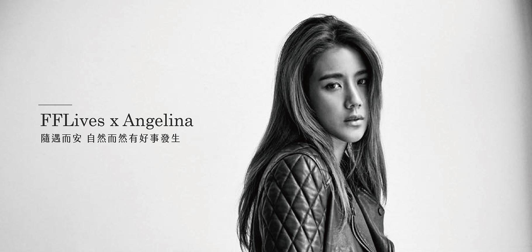 【人物專訪】Angelina:我不完美,但這就是最真實的我