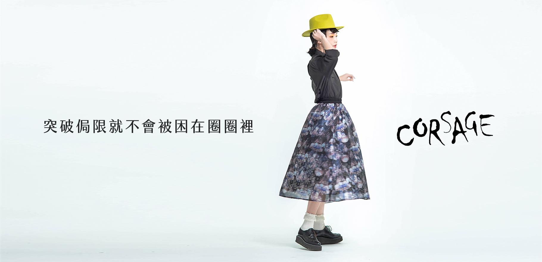 【FFLives品牌專訪|CORSAGE】突破衣服本身的侷限,就不會被困在圈圈裡
