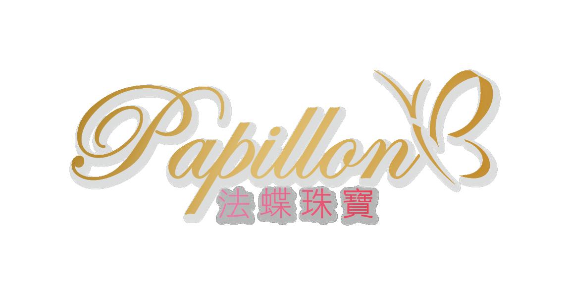 法蝶珠寶 Papillon